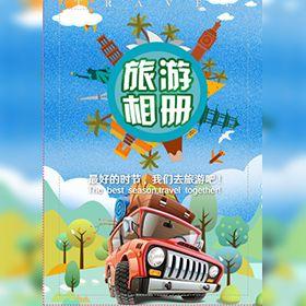 国庆个人团队旅游相册景点旅游宣传