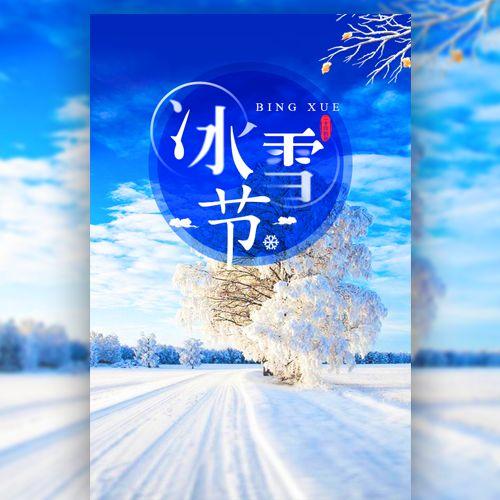 冰雪节冰雪度假冬季度假滑雪
