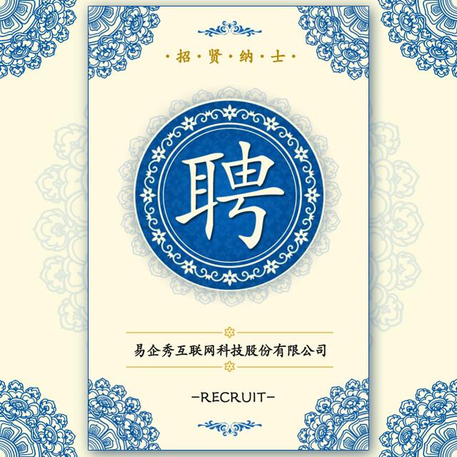 中国风招聘青花瓷复古蓝色