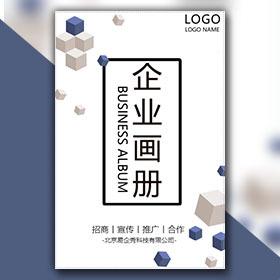 简约大气企业宣传画册产品介绍公司简介高端商务