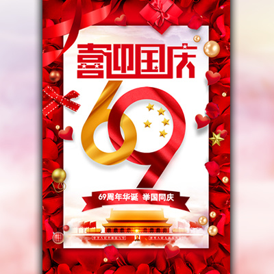 国庆祝福企业宣传点赞弹幕语音