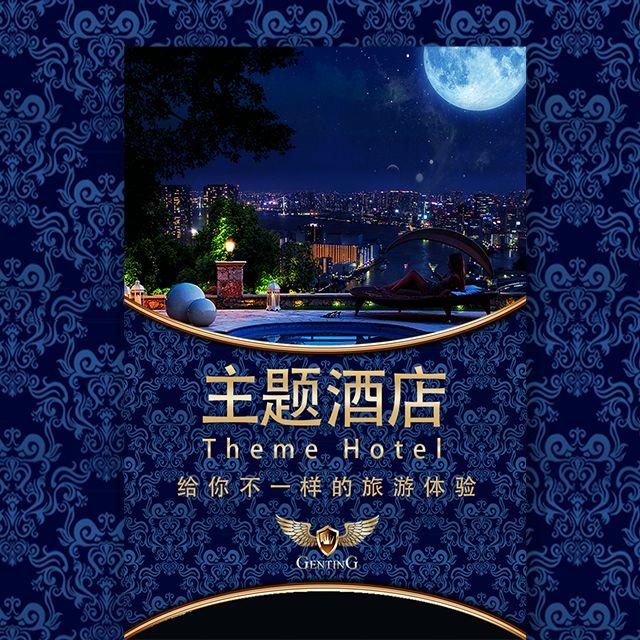 主题酒店网红酒店活动促销宣传介绍客房预订宾馆公寓