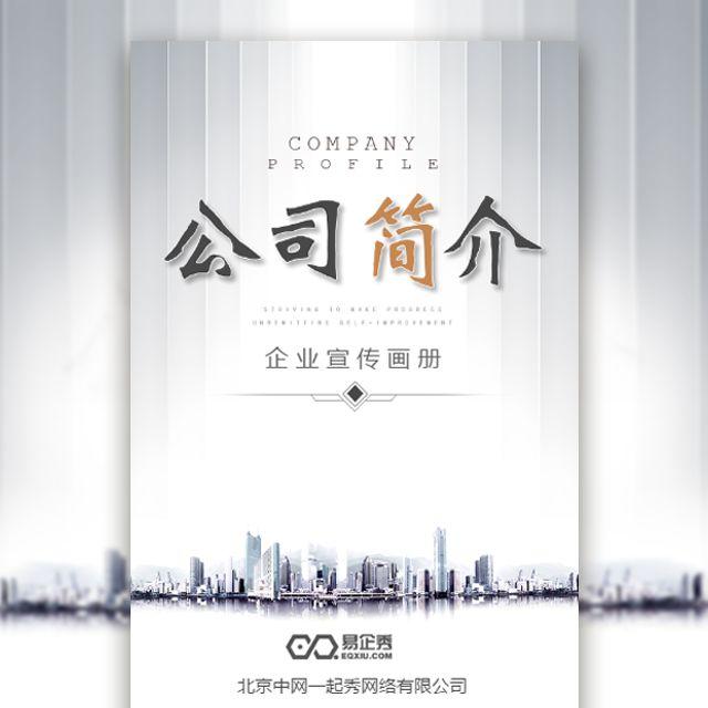 简约公司简介企业文化宣传招商