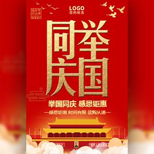 国庆节问答游戏优惠促销宣传
