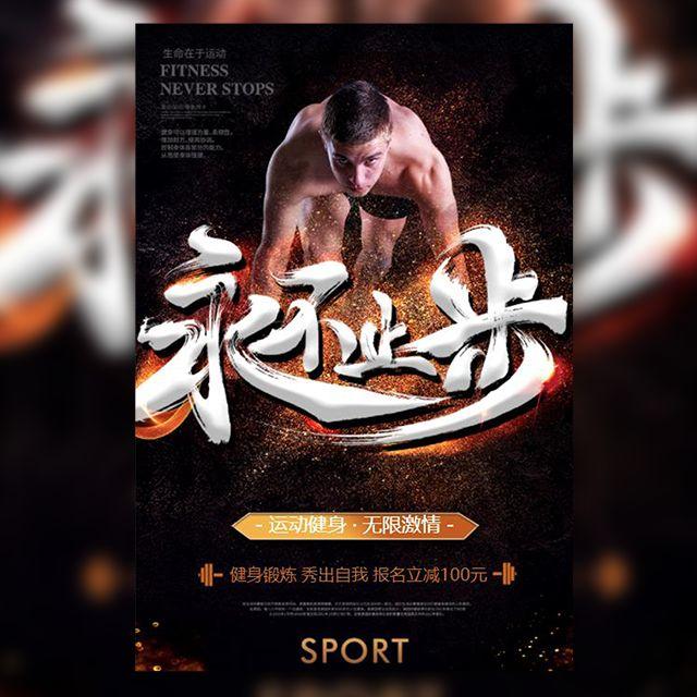 健身馆活动宣传推广健身俱乐部开业