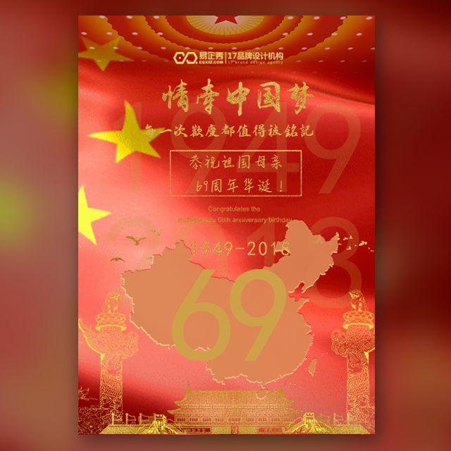 震撼超然国庆节十月一语音视频识别头像专属祝福贺卡