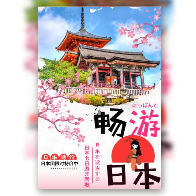 日本旅游团旅行社宣传景点介绍旅行社线路推广日本游