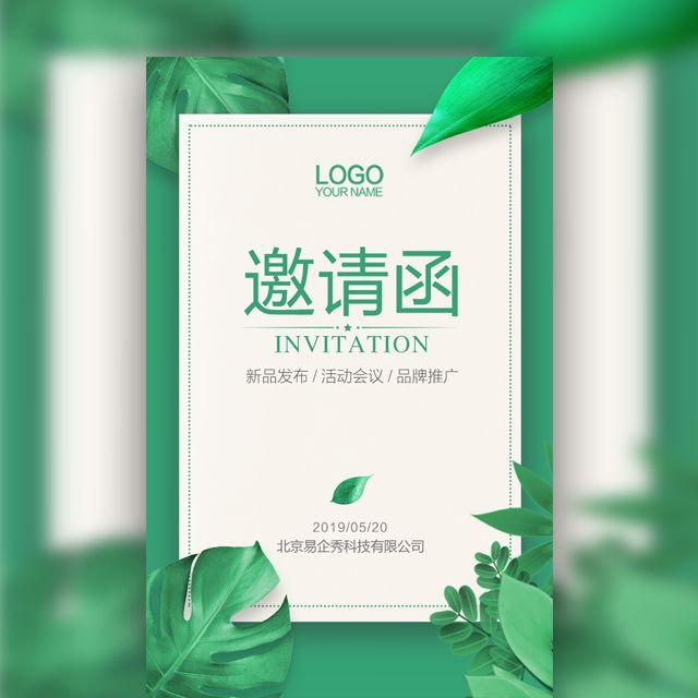 绿色邀请函小清新会议活动新品发布会时装展销订货会