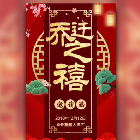 红色喜庆中国风乔迁之禧邀请函