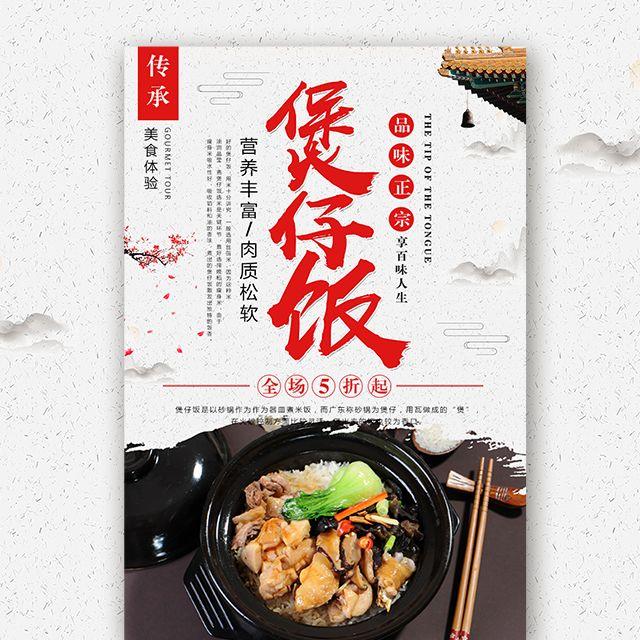 煲仔饭店开业活动餐厅餐饮美食活动促销