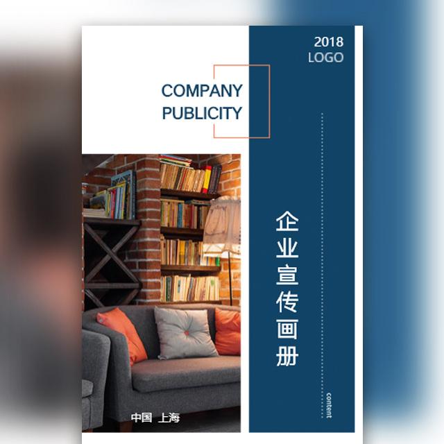 创意蓝色简约商务企业宣传公司介绍宣传画册