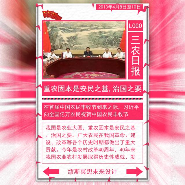 中国农民丰收节政府机关国庆宣传党政国企通用