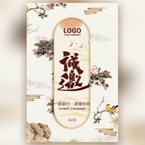 中国风古典水墨书法会议活动邀请函
