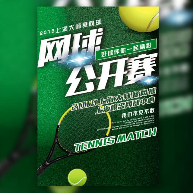 上海网球大师赛国际网球公开赛网球比赛邀请函网球馆