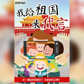 趣味DIY国庆节生成海报
