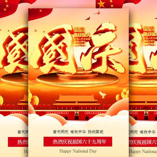 高端视频国庆节快乐祝福促销