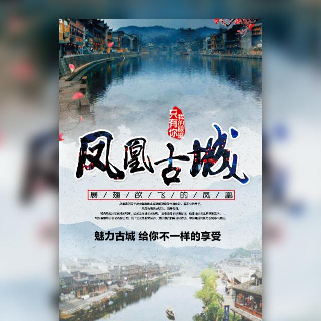 凤凰古城旅游自驾游线路旅行社宣传