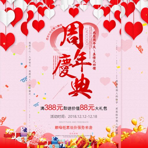 红色喜庆周年庆典店庆促销特卖优惠活动宣传邀请函