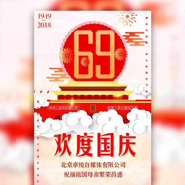 国庆节祝福贺卡公司企业客户同事个人贺卡