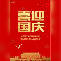 国庆节企业祝福贺卡红金