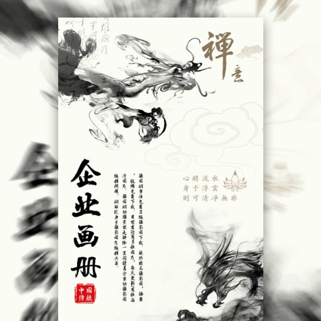高端创意传统中国风企业画册文化宣传
