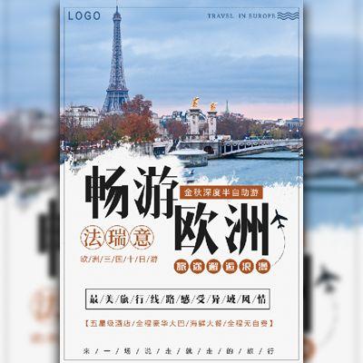 欧洲英国法国度假旅游组团游自由行海外旅游宣传介绍