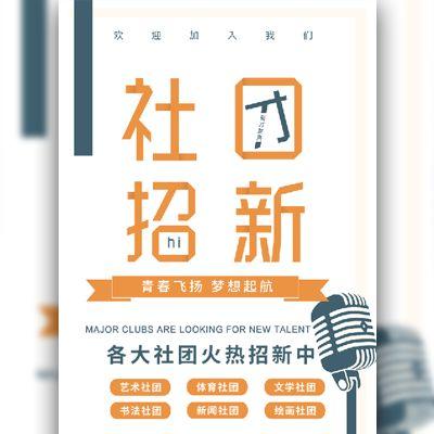 清新社团招新社团纳新学生会宣传介绍
