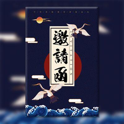 中国风宫廷风国学论坛邀请函沙龙聚会邀请