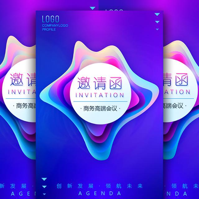 快闪邀请函酷炫蓝色商务会议新品发布