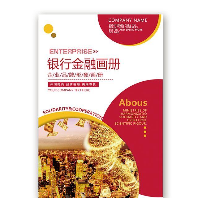 金融画册银行理财投资金融产品宣传画册投资画册