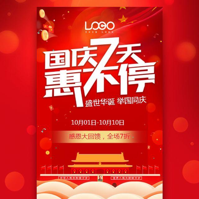 国庆节活动宣传产品促销企业祝福品牌推广行业通用
