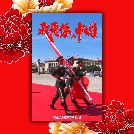动态创意国庆节祝福祖国企业党政机关宣传