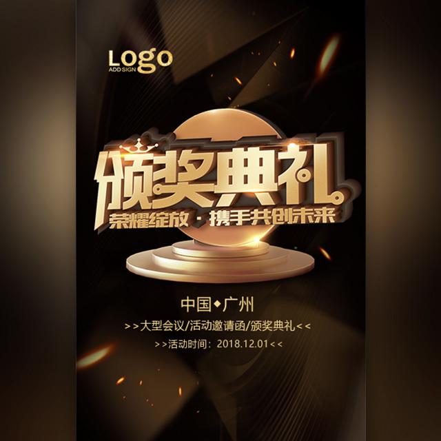 颁奖典礼年度盛典表彰大会公司晚会