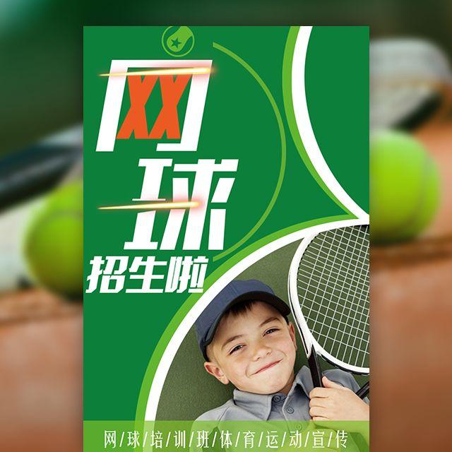 网球培训班体育运动宣传