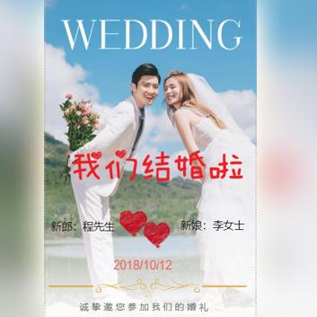 简约小清新婚礼请柬