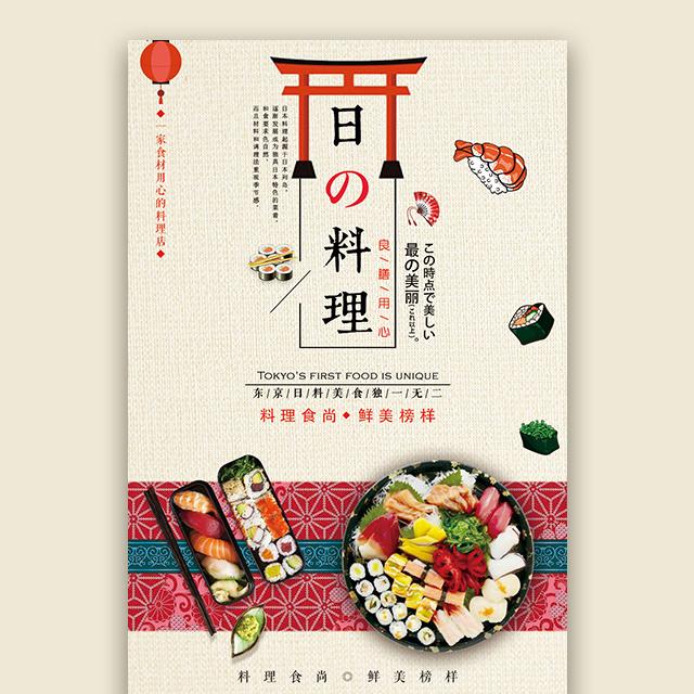 日式料理店开业日本餐厅餐馆宣传日本美食餐饮宣传