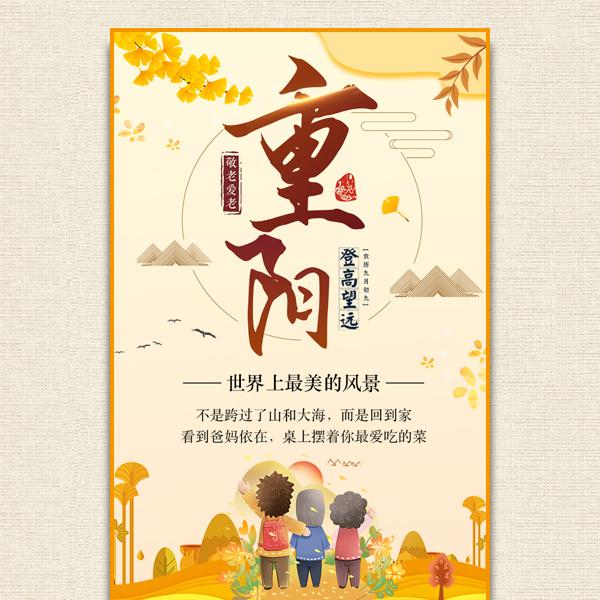 重阳节企业祝福个人关爱父母