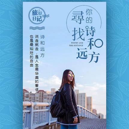 旅行旅游纪念相册国庆旅行日记小清新文艺写真集相册