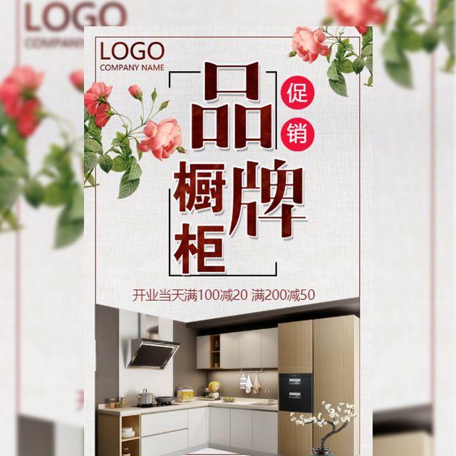 品牌橱柜家具家居开业促销大促