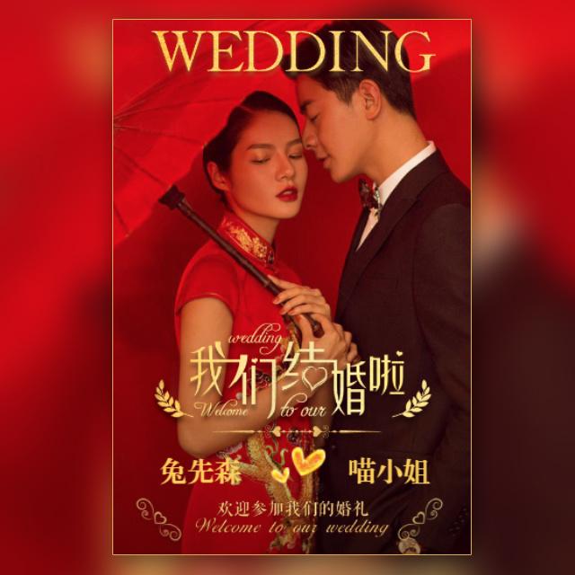 创意中国红金一镜到底婚礼邀请函