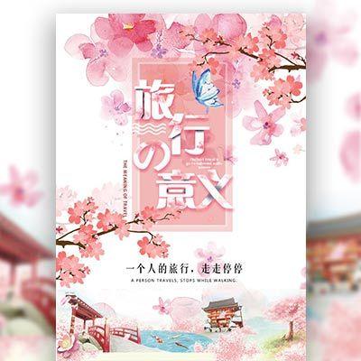 小清新唯美旅行纪念相册旅游心情日记