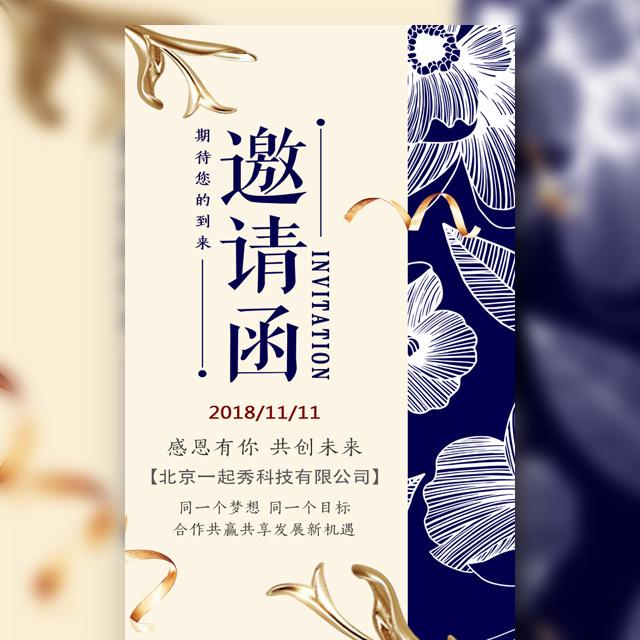 中式复古中国风大气简约会议邀请函开业活动邀请函
