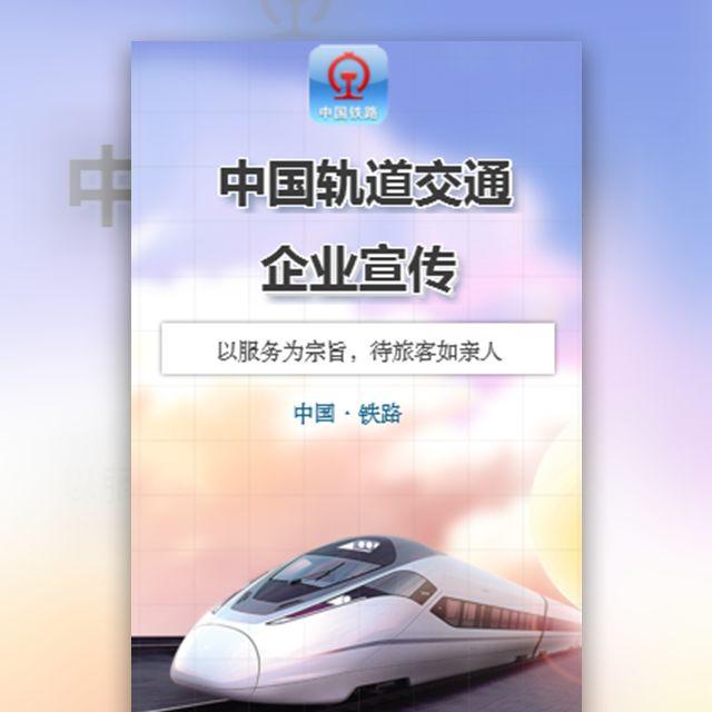 铁路高铁火车轻轨春运企业文化宣传