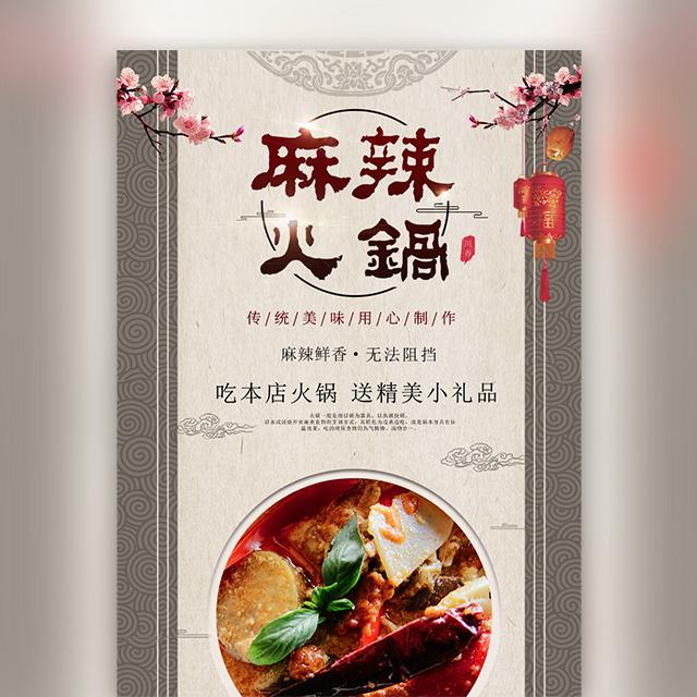 传统中国风串串香麻辣火锅自助火锅店开业促销宣传