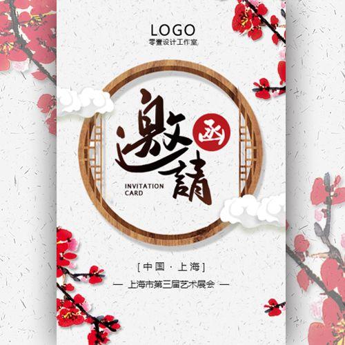 中国风水墨梅花古典邀请函发布会