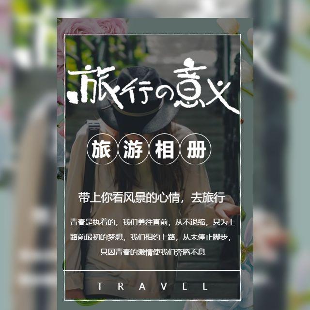 个人情侣旅行旅游纪念相册