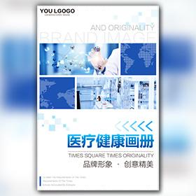 蓝色医疗宣传画册医院医疗企业器械宣传
