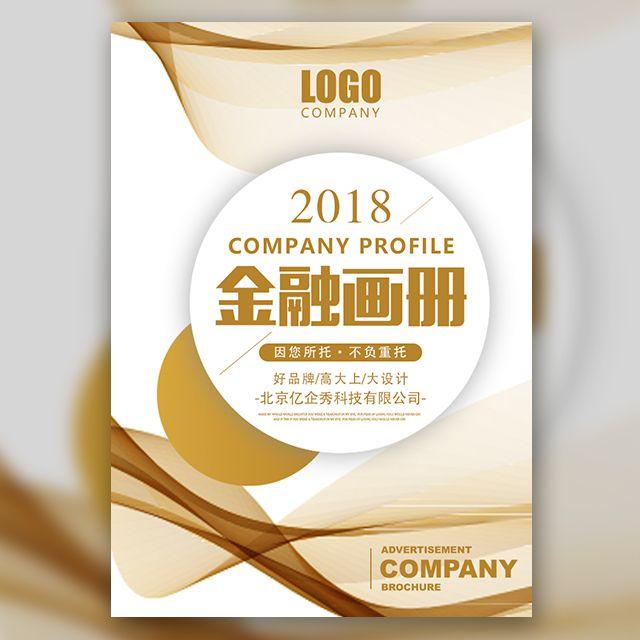 高端简约大气金融理财企业品牌宣传画册推广