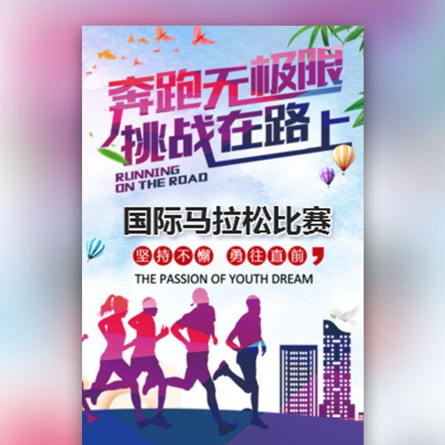 国际马拉松彩跑徒步体育运动比赛邀请函