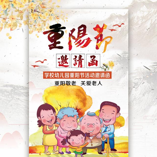 重阳节中小学校幼儿园亲子活动邀请函节日祝福敬老